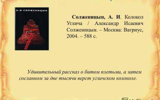 Анализ произведения колокол углича солженицына