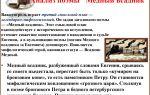 Анализ поэмы пушкина медный всадник сочинение