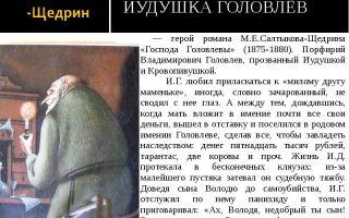 Анализ романа господа головлевы салтыкова-щедрина