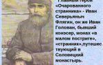 Образ и характеристика ивана флягина в повести очарованный странник лескова сочинение