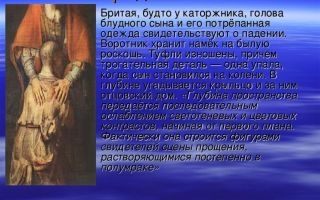 Сочинение по картине возвращение блудного сына рембрандта эссе 6, 7, 9, 11 класс описание