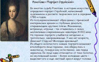 Сочинение по картине рокотова портрет а.п. струйской 8, 9 класс описание
