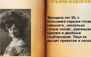 Анализ произведения татьяна борисовна и её племянник тургенева