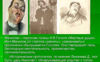 Сочинение характеристика и образ манилова в поэме гоголя мертвые души