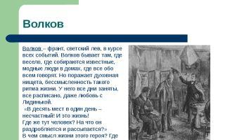 Волков в романе обломов характеристика и образ (гончаров)
