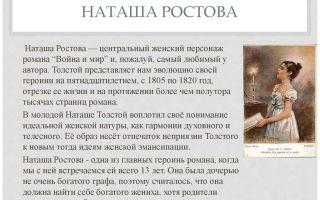Сочинение вера ростова в романе война и мир толстого характеристика и образ