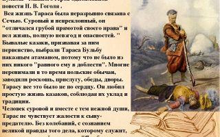 Жизнь и быт казаков в запорожской сечи в повести тарас бульба сочинение