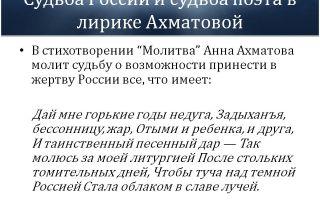 Судьба россии и судьба поэта в лирике ахматовой 11 класс сочинение