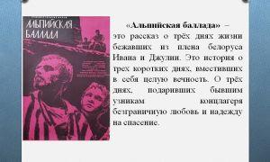 Анализ повести метель пушкина