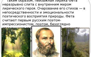 Сочинение природа в лирике фета (в творчестве)
