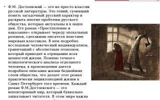 Сочинение числа в романе преступление и наказание достоевского