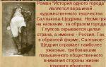 Анализ произведения история одного города салтыкова-щедрина сочинение
