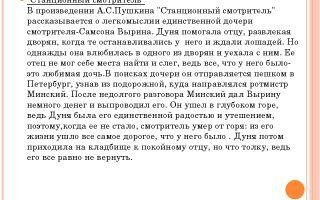 Образ и характеристика минского в повести станционный смотритель сочинение