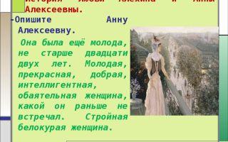 Образ и характеристика алехина в рассказе о любви чехова сочинение