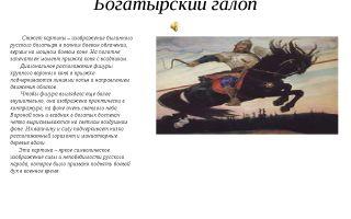 Сочинение по картине васнецова богатырский скок 4 класс описание