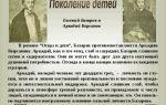 Дружба базарова и аркадия кирсанова в романе отцы и дети тургенева сочинение