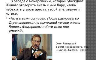Комаровский в романе доктор живаго пастернака