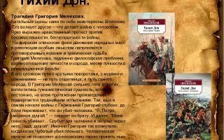 Судьба и трагедия григория мелехова в романе тихий дон шолохова сочинение