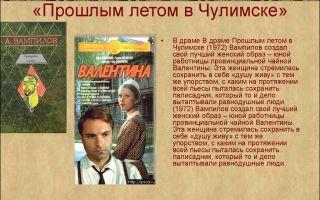 Анализ произведения вампилова прошлым летом в чулимске