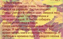 Сочинение на тему золотая осень