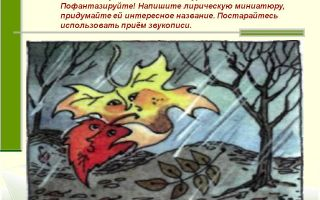 Сочинение о чем шептались осенние листья? 4 класс