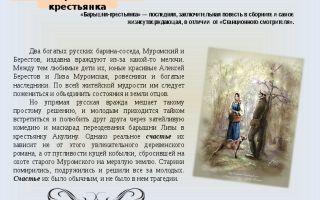 Сочинение анализ повести пушкина барышня-крестьянка