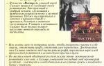 Сочинение граф в повести выстрел пушкина характеристика и образ