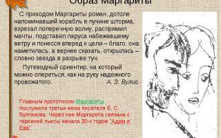Характеристика и образ босого в романе мастер и маргарита булгакова сочинение