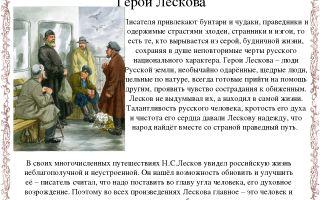 Герои рассказа человек на часах лескова (краткая характеристика)