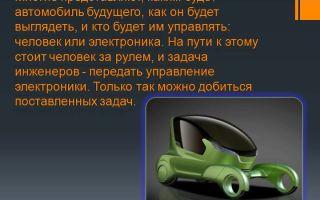 Сочинение автомобиль будущего (машина будущего) 5 класс