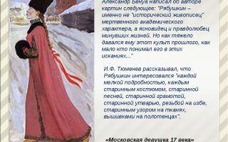 Сочинение по картине рябушкина московская девушка 17 века 8 класс описание