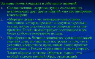 Мертвые души смысл названия поэмы гоголя