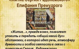 Анализ произведения житие сергия радонежского епифания премудрого