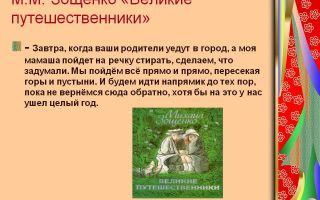 Анализ рассказа зощенко великие путешественники