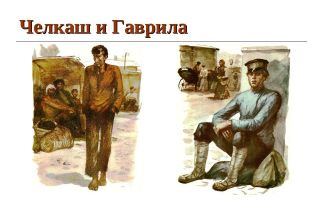 Образ и характеристика гаврилы в рассказе челкаш горького