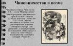 Сочинение прокурор в поэме мертвые души гоголя образ и характеристика