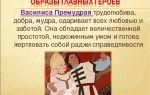 Образ и характеристика василисы премудрой в сказке царевна лягушка сочинение для 5 класса