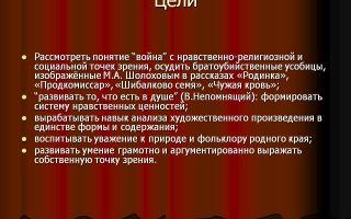 Анализ произведения шолохова родинка