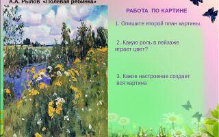 Сочинение по картине рылова полевая рябинка 2, 5 класс описание