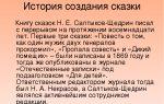 История создания сказок салтыкова-щедрина