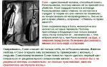 Сочинение раскольников и соня мармеладова в романе преступление и наказание достоевского