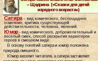 Сатира и юмор салтыкова-щедрина в сказках, произведениях, творчестве