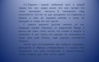 Сочинение мой любимый писатель поэт пушкин