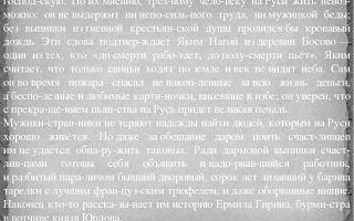 Образ и характеристика павлуши веретенникова в поэме кому на руси жить хорошо некрасова
