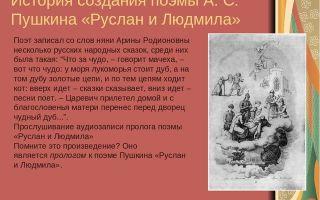 История создания поэмы пушкина руслан и людмила