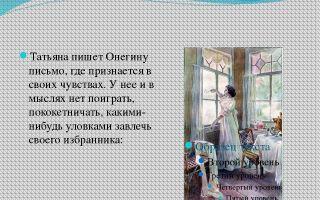 Образ княжны алины в романе евгений онегин пушкина сочинение