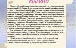 Сочинение анализ рассказа черный монах чехова