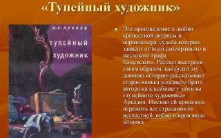 Анализ рассказа лескова тупейный художник сочинение