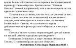 Критика о романе евгений онегин пушкина и отзывы современников