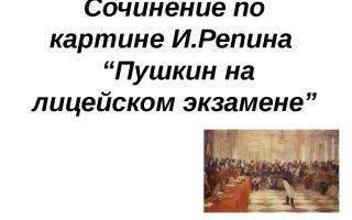 Сочинение по картине репина пушкин на лицейском экзамене описание